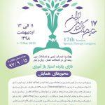 هفدهمین همایش گفتاردرمانی ایران